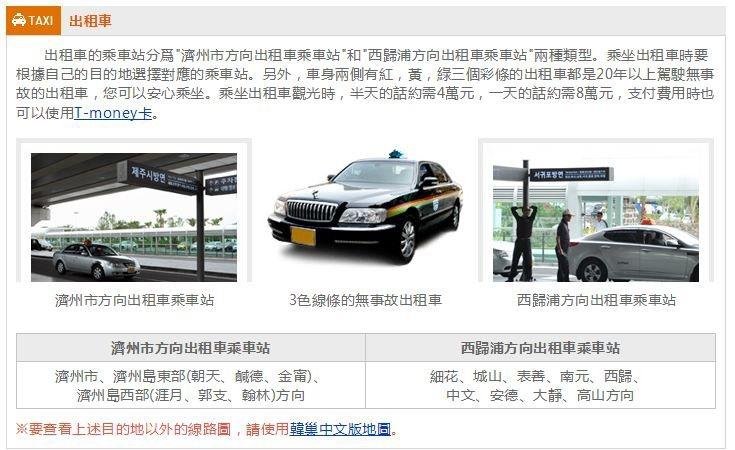 濟州島 計程車資訊.JPG