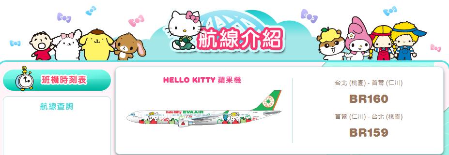 長榮 首爾來回航班.png