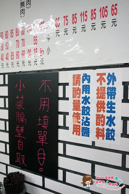 王家水餃菜單