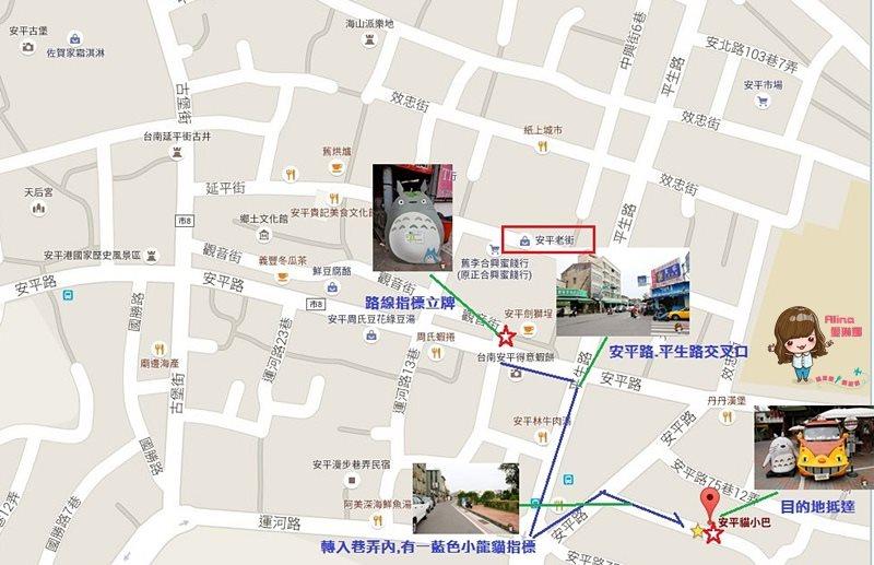 安平貓小巴-MAP.jpg