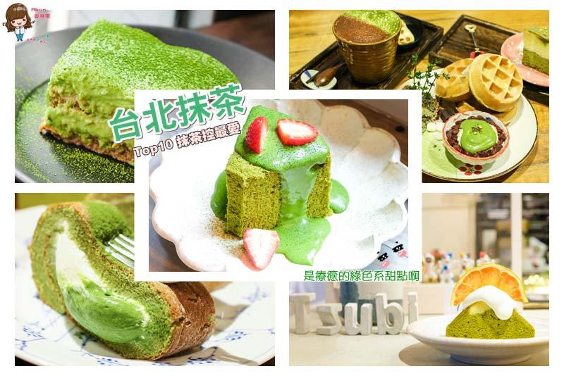 【台北抹茶甜點】Top10家推薦 台北抹茶 咖啡館推薦-抹茶控最愛的綠色甜點 @Alina 愛琳娜 嗑美食瘋旅遊