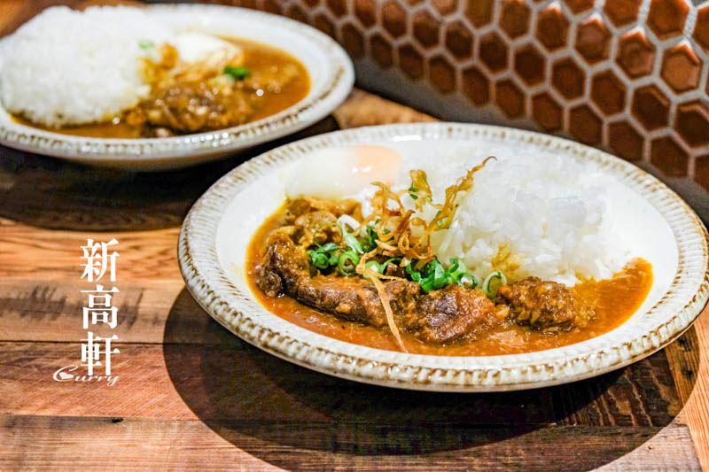 【食記】台北東區 新高軒 日式咖哩飯 牛肋條/豬頰/雞腿 三味肉醬咖哩 @Alina 愛琳娜 嗑美食瘋旅遊