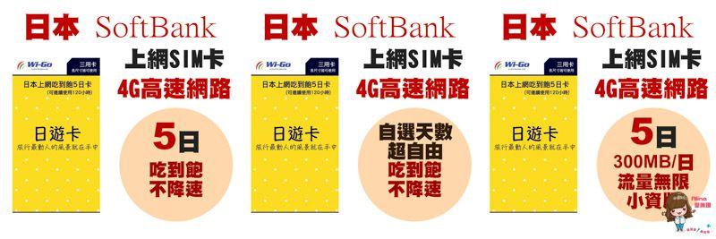日本上網SIM卡