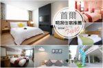 閱讀文章:【明洞住宿推薦】Top10 韓國首爾-明洞飯店酒店 訂房攻略 機場交通一看就懂