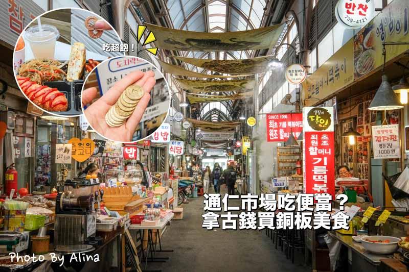 【首爾自由行】通仁市場 327景福宮-古錢便當cafe通 名符其實的銅板美食 @Alina 愛琳娜 嗑美食瘋旅遊