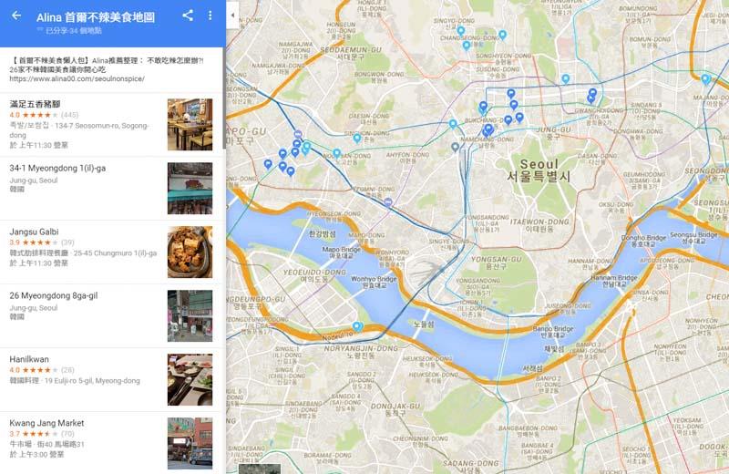 首爾不辣美食地圖