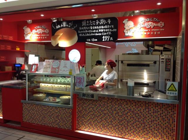 [ 食記 ] Uncle Tetsu's Cheese Cake 徹思叔叔的店-現烤起司蛋糕&天使的帽子 @Alina 愛琳娜 嗑美食瘋旅遊