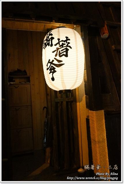 [ 食記 ] 台北東區 瞞著爹二店-瞞不了的好味道 日式生魚片.煮物 套餐 @Alina 愛琳娜 嗑美食瘋旅遊