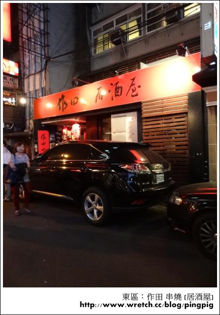 [ 食記 ] 2012.11.10. 台北東區 – 作田や串燒 (居酒屋) ,巷弄裡的美味 @Alina 愛琳娜 嗑美食瘋旅遊