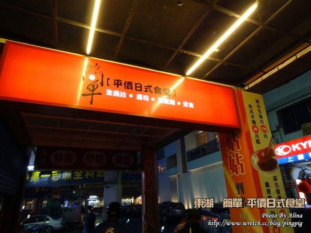 [ 食記 ] 台北東湖 – 簡單-日式平價食堂 生魚片蓋飯定食 @Alina 愛琳娜 嗑美食瘋旅遊