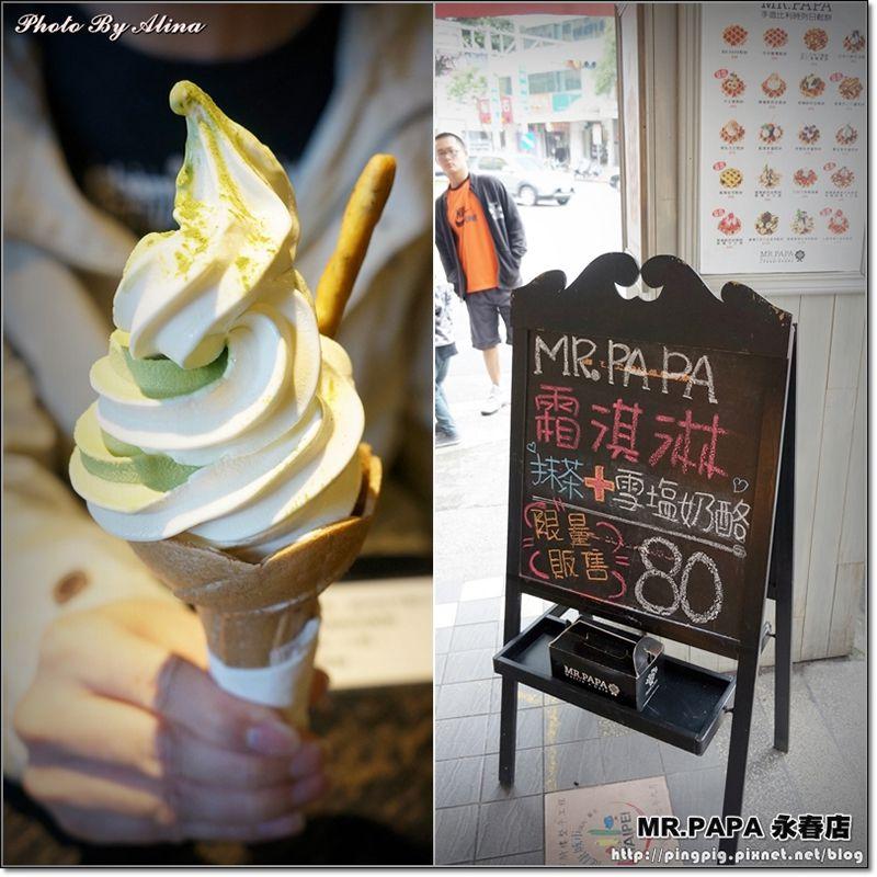 [ 食記 ] 台北永春-MR.PAPA比利時鬆餅專賣店 抹茶+雪塩奶酪霜淇淋 鹹甜好滋味 @Alina 愛琳娜 嗑美食瘋旅遊
