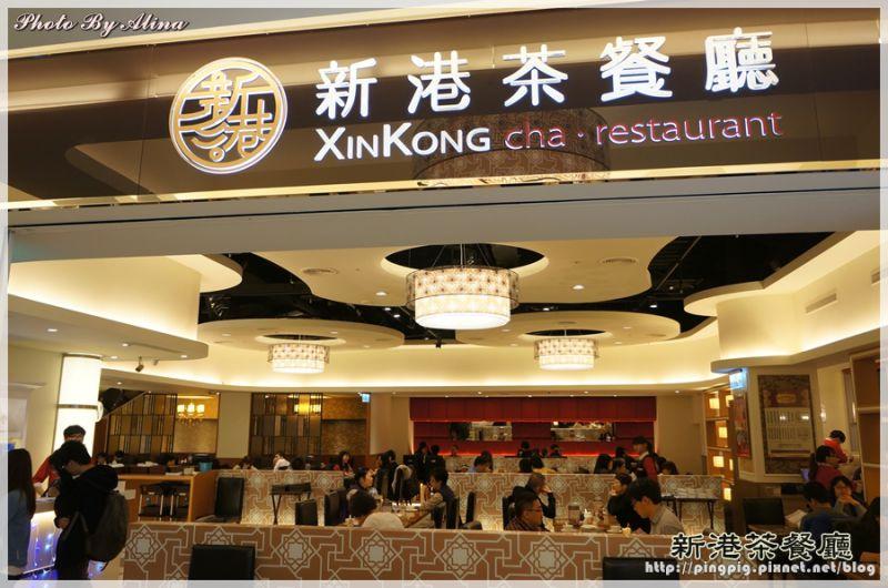 [ 食記 ] 台北西門町 – 新港茶餐廳 ~ 原來還有這麼多港式料理我沒吃過! @Alina 愛琳娜 嗑美食瘋旅遊