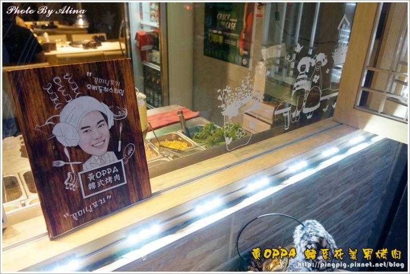 [ 已歇業 ] 台北東區 – 讓女孩兒們心頭小鹿亂撞的烤肉服務:黃OPPA烤肉 韓系花美男烤肉 @Alina 愛琳娜 嗑美食瘋旅遊