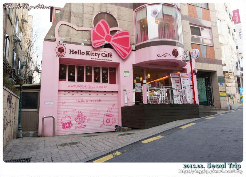 [ 2013.03 ] 韓國首爾自由行 Day3 弘大 停車場街買買買 Hello Kitty Cafe 讓我小失望… @Alina 愛琳娜 嗑美食瘋旅遊