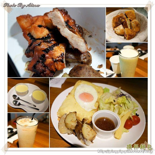 [ 食記 ] 台北內湖 擴邦麵包 – 這位女士別咬我,來吃活力早午餐吧! @Alina 愛琳娜 嗑美食瘋旅遊