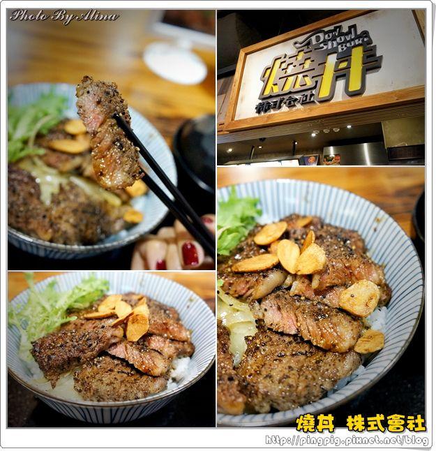 [ 食記 ] 台北信義威秀 燒丼株式會社 – 媒體報導 牛小排燒丼一整個大滿足! C/P值+ @Alina 愛琳娜 嗑美食瘋旅遊