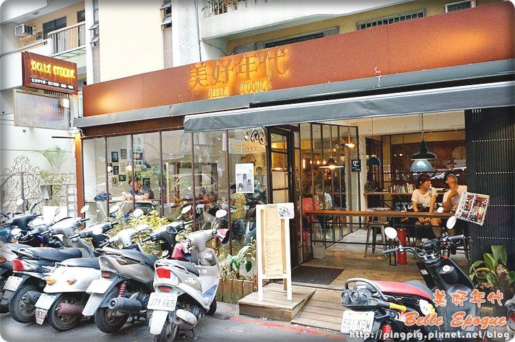 【食記】台北東區 美好年代 復古80年代風格讓時光倒流,珍珠奶茶用吃的? @Alina 愛琳娜 嗑美食瘋旅遊