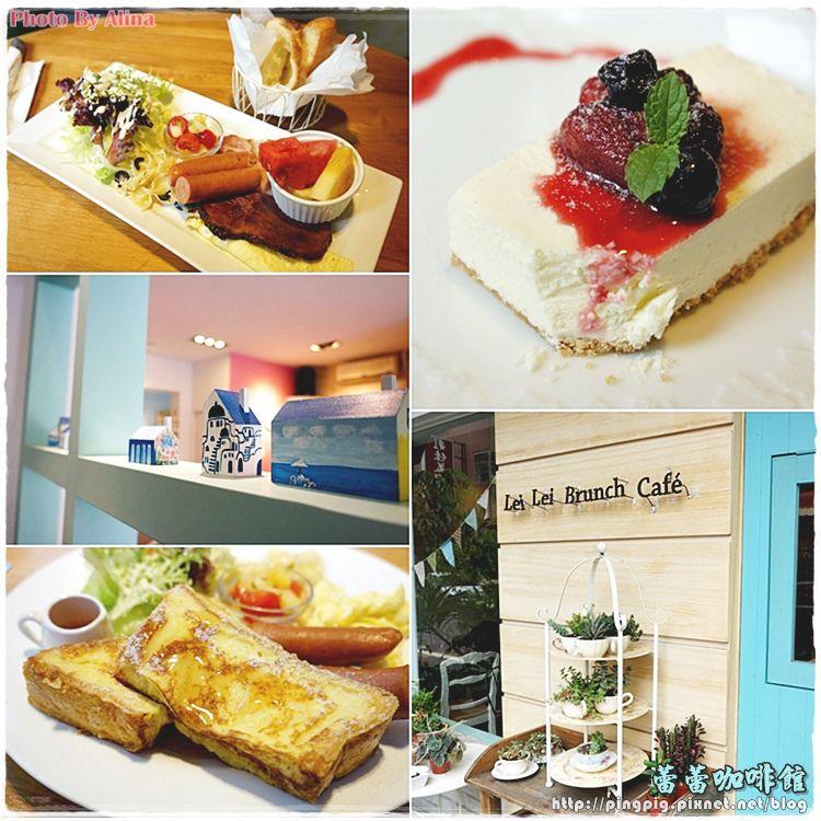 [ 食記 ] 新竹市北區 蕾蕾咖啡館 Lei Lei Cafe 找個屬於你/妳的角落來份悠閒早午餐 @Alina 愛琳娜 嗑美食瘋旅遊