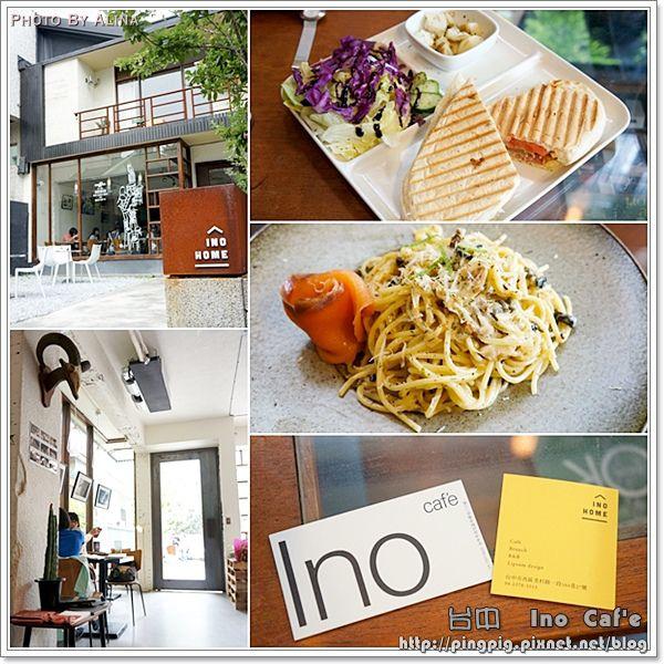 [ 食記 ] 台中 Ino Home Caf'e – 複合式餐廳兼民宿,一手包辦你的食宿 樂活你的生活 @Alina 愛琳娜 嗑美食瘋旅遊