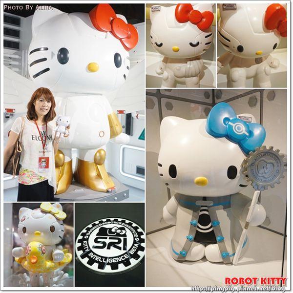 [ 展覽 ] 台北松山 – ROBOT KITTY 未來樂園 微笑科技互動展- 超萌Kitty化身尖端科技機器貓 @Alina 愛琳娜 嗑美食瘋旅遊
