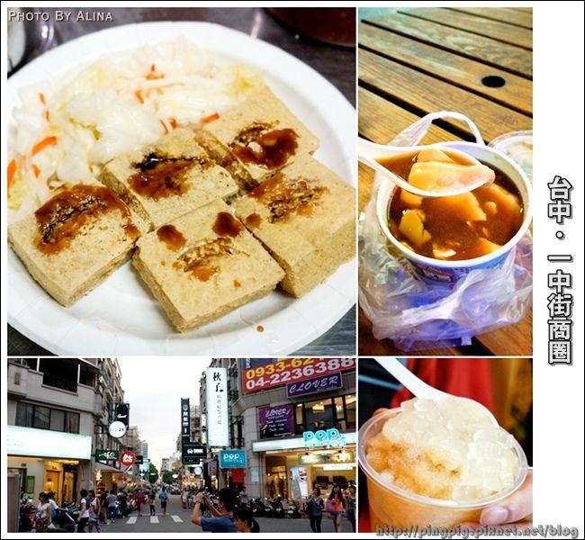 [ 食記 ] 台中 歐兜麥輕旅行:一中街商圈吃美食-不怕被二一的21臭豆腐、嫩豆花、鳳梨冰、凍檸茶 @Alina 愛琳娜 嗑美食瘋旅遊
