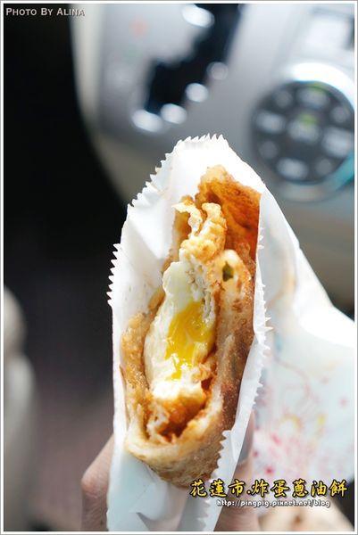 【食記】花蓮市 炸蛋蔥油餅/炸彈蔥油餅(白色招牌) – 食尚玩家一報再報的半熟蛋美味 @Alina 愛琳娜 嗑美食瘋旅遊