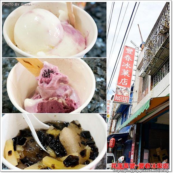 [ 食記 ] 花蓮壽豐 豐春冰菓店 – 天然的古早味甘蔗冰 讓你吃完自然回甘口不乾! @Alina 愛琳娜 嗑美食瘋旅遊