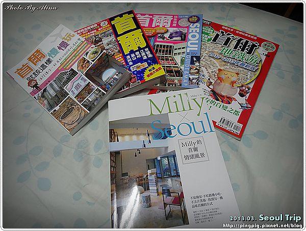 [ 行程規劃 ] 韓國首爾自由行 旅遊工具書大推薦 – 有書在手,首爾玩透透不用怕迷路 @Alina 愛琳娜 嗑美食瘋旅遊