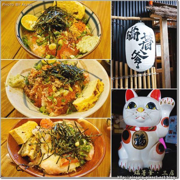 [ 食記 ] 台北 東區 瞞著爹三店 – 超海味生魚片丼飯, 平價又高品質的海鮮蓋飯首選 @Alina 愛琳娜 嗑美食瘋旅遊
