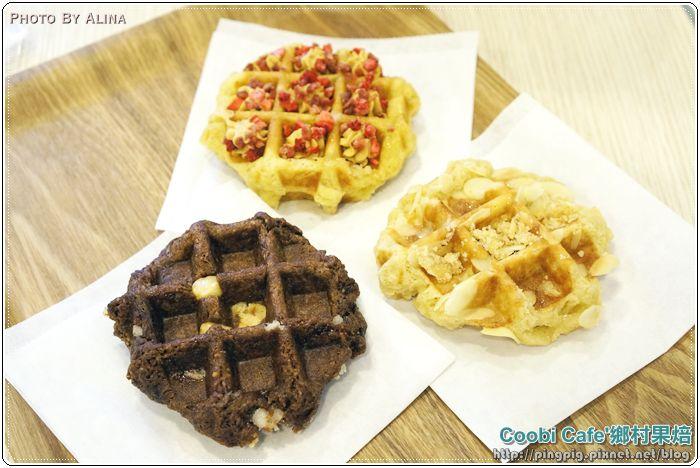 [ 食記 ] 台北 永康商圈 東門捷運站-Coobi Cafe' 鄉村果焙 銅板平價健康多穀類 比利時鬆餅 @Alina 愛琳娜 嗑美食瘋旅遊