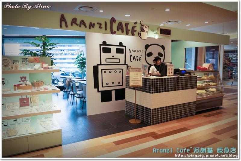 [ 已歇業 ] 台北阪急百貨 – Aranzi Cafe  阿朗基 這麼可愛是要我怎麼狠心切開! @Alina 愛琳娜 嗑美食瘋旅遊
