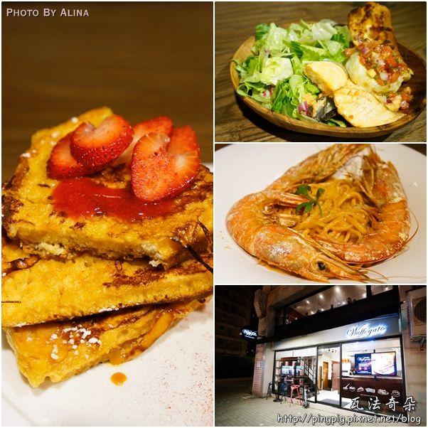 [ 食記 ] 台北內湖 西湖捷運站 瓦法奇朵-即使熱量破表也不畏懼的牛奶糖鬆餅 @Alina 愛琳娜 嗑美食瘋旅遊