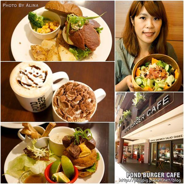 [ 食記 ] 台北信義區POND BURGER CAFE-早午餐吃木盆沙拉配骰子牛漢堡 @Alina 愛琳娜 嗑美食瘋旅遊