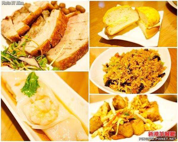 [ 食記 ] 台北西門 二訪 新港茶餐廳 – 吃過後實在難忘的美味酥脆燒腩 @Alina 愛琳娜 嗑美食瘋旅遊