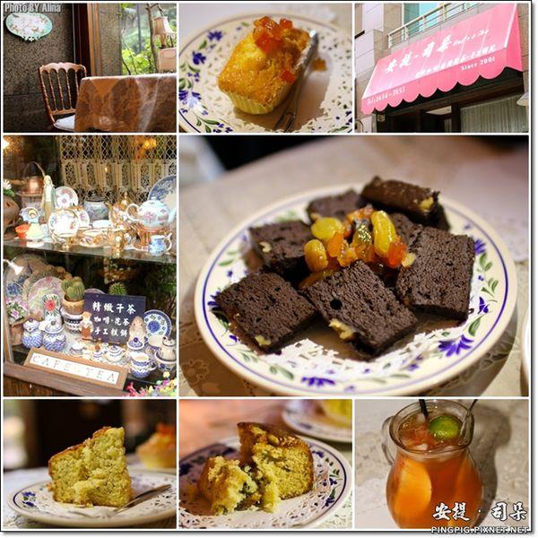 [ 食記 ] 台北內湖 葫洲站 安堤.司朵 – 老饕才知道的低調手工限量下午茶 @Alina 愛琳娜 嗑美食瘋旅遊