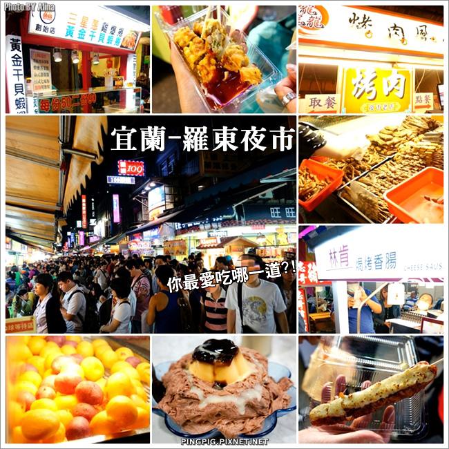 [ 食記 ] 宜蘭 羅東夜市-就算胃口小,這幾個還是要必吃的小吃!!!(附位置圖)