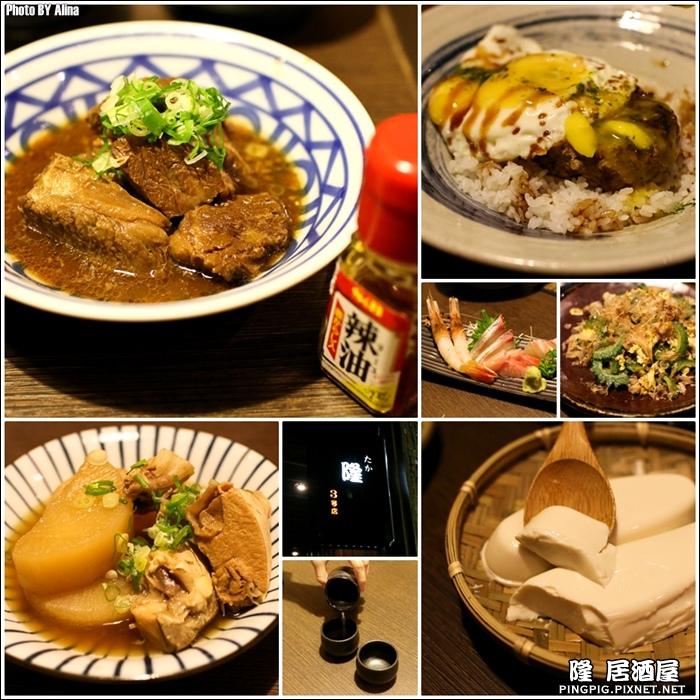 [ 食記 ] 台北大安 信義安和 隆居酒屋 安和3號店-低調外表隱藏著最用心的美味 @Alina 愛琳娜 嗑美食瘋旅遊