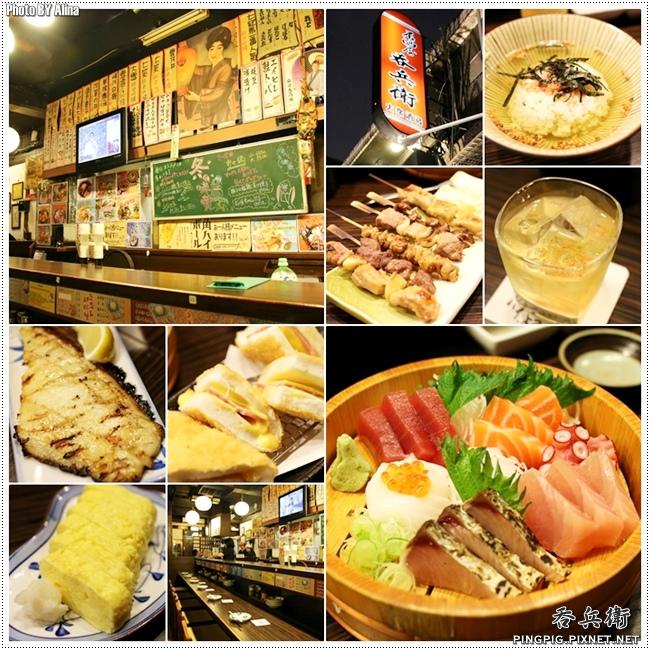 [ 食記 ] 台北中山 吞兵衛居酒屋 – 七條通巷內宛若置身小日本的上班族放鬆處 @Alina 愛琳娜 嗑美食瘋旅遊