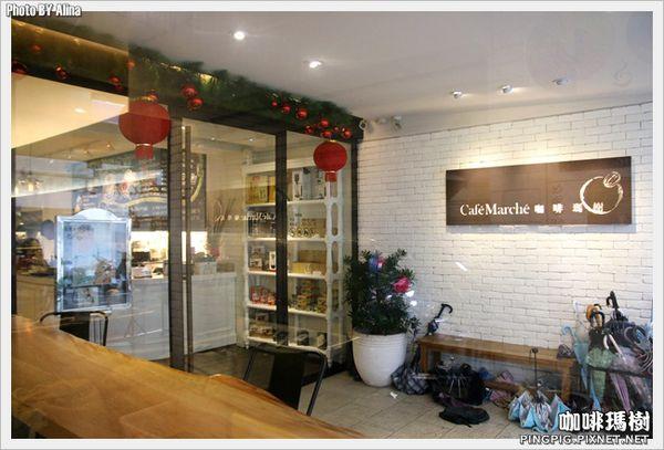 [ 食記 ] 台北東區 咖啡瑪榭 – 適合女孩兒們聚餐暢聊的絕佳地點 @Alina 愛琳娜 嗑美食瘋旅遊