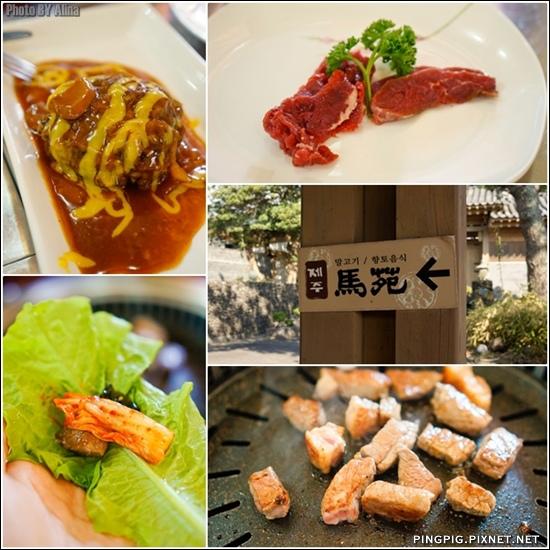 [ 濟州島自由行 ] 西歸浦中文觀光區 濟洲馬苑제주마원 – 韓國人最愛的馬肉全餐 @Alina 愛琳娜 嗑美食瘋旅遊