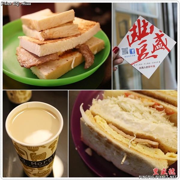 [ 食記 ] 士林捷運站 豐盛號早餐-大清早排隊就為了吃炭烤三明治配高大紅茶牛奶 @Alina 愛琳娜 嗑美食瘋旅遊