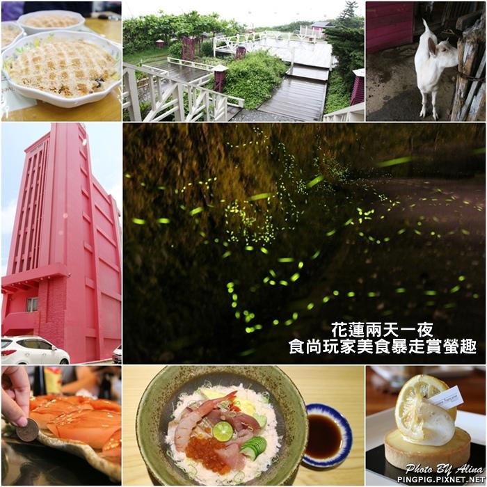 【花蓮行程】初夏鯉魚潭賞螢季 跟著食尚玩家一起兩天一夜瘋狂吃吧!