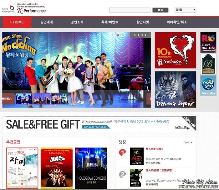 【首爾自由行】K-Performance 韓國跨國訂票平台 中文介面超方便! 亂打秀GO! @Alina 愛琳娜 嗑美食瘋旅遊