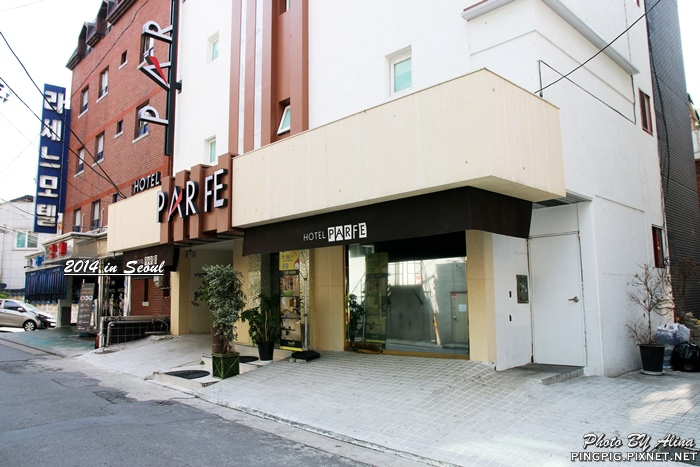 【首爾自由行】240 韓國新村 冰柱酒店 PARFE Hotel 適合春天入住的便宜住宿飯店 @Alina 愛琳娜 嗑美食瘋旅遊