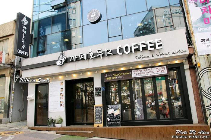 【首爾自由行】 韓國 明洞424 咖啡核桃R 카페호두R 走累了 就坐一下吧! @Alina 愛琳娜 嗑美食瘋旅遊