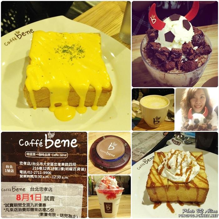 【食記】台北東區 Caffe bene 忠孝店 韓國咖啡連鎖店終於開來台北了! @Alina 愛琳娜 嗑美食瘋旅遊