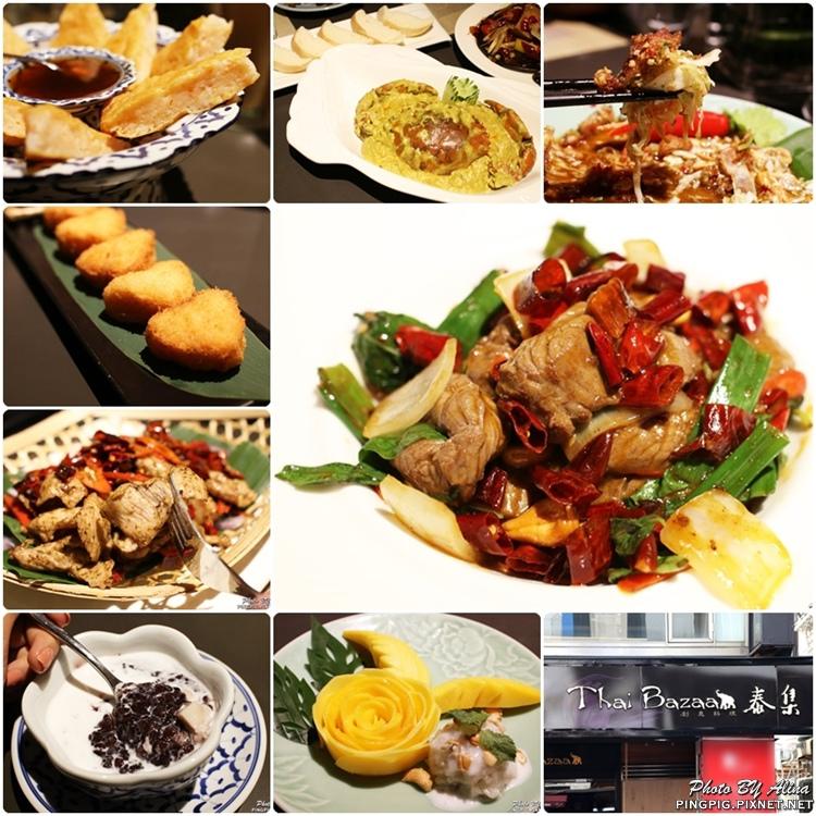 【食記】台北東區 泰集 Thai Bazzar 泰式料理 也能吃到澳洲牛排等級的菲力! @Alina 愛琳娜 嗑美食瘋旅遊