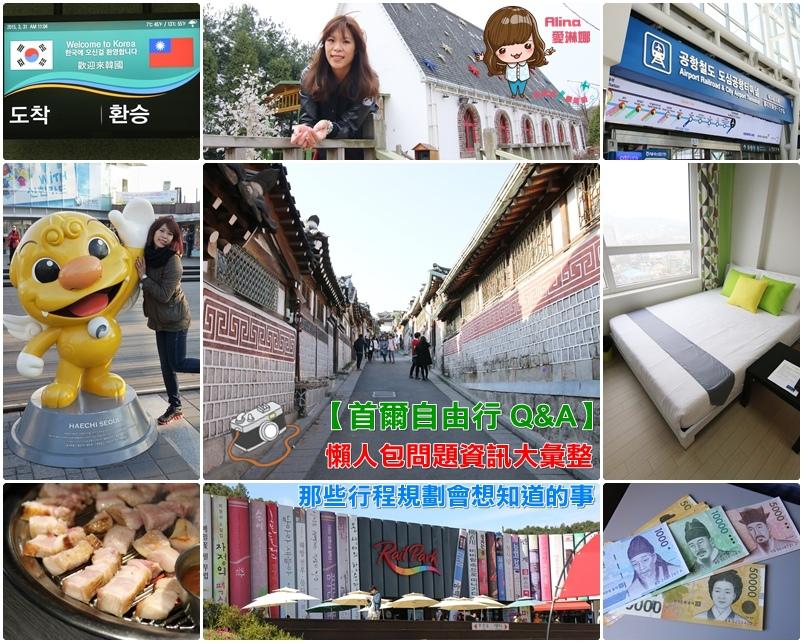 【韓國首爾自由行Q&A】韓國旅遊 懶人包問題集中帖 關於那些行程規劃會想知道的事 @Alina 愛琳娜 嗑美食瘋旅遊