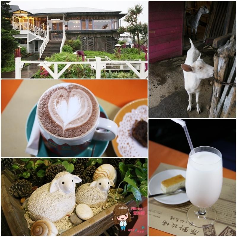 【食記】花蓮七星潭 原野牧場 同時滿足看海看羊咩咩的羊奶主題海景咖啡館