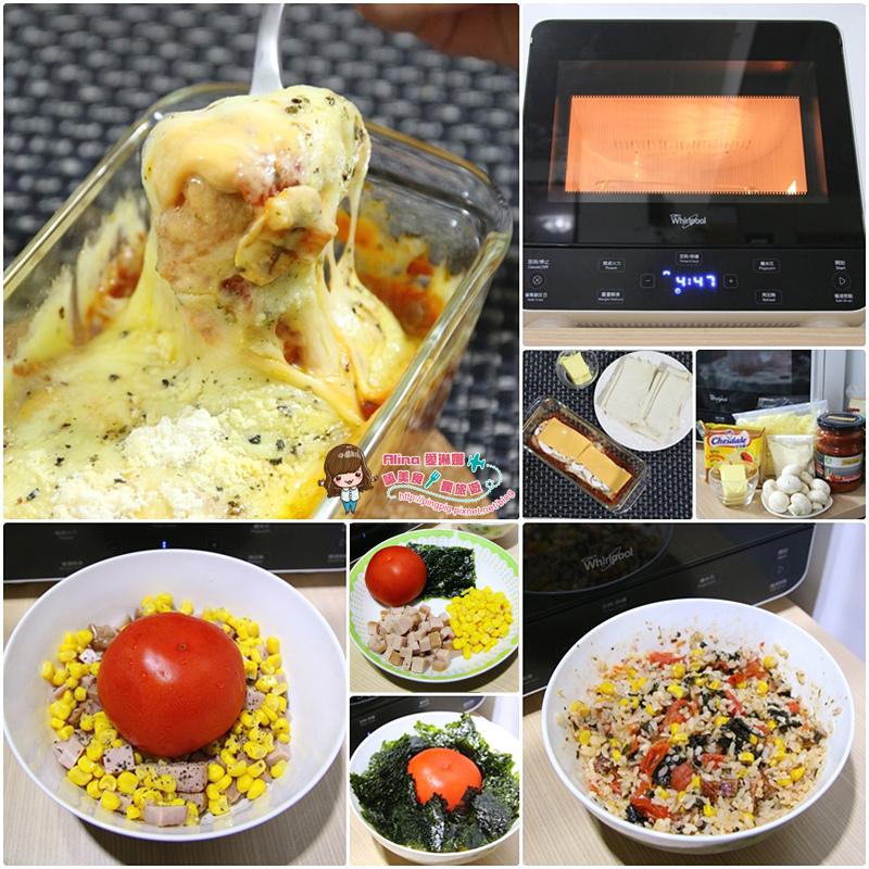 【韓式料理DIY】惠而浦MAX微電腦微波爐 韓式焗烤千層麵 韓式番茄飯 簡單食譜輕鬆做 @Alina 愛琳娜 嗑美食瘋旅遊